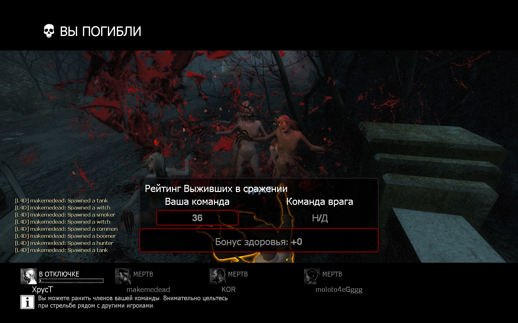 Кровища - Left 4 Dead
