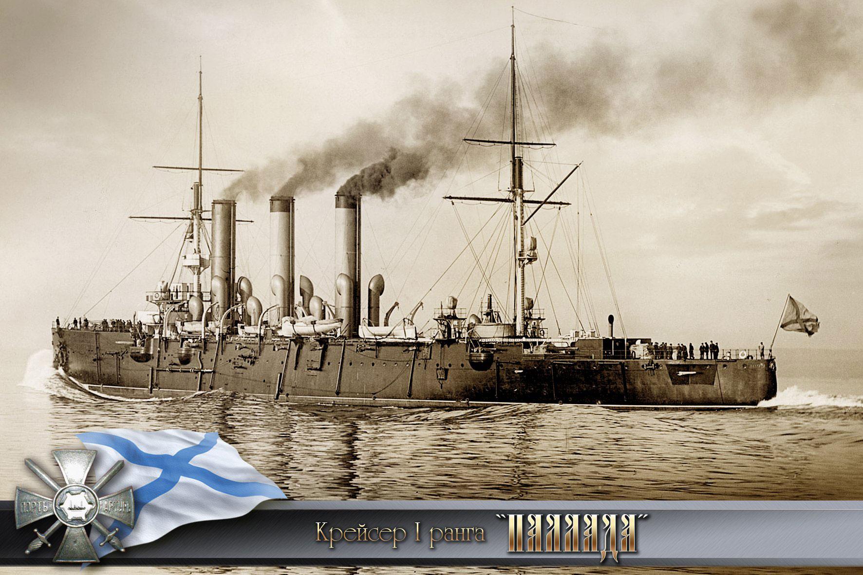 Императорский флот россии картинки