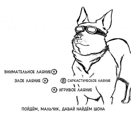 Картинка на тему диалогов в Fallout 4 - Fallout 4 без фона, Собака, текст