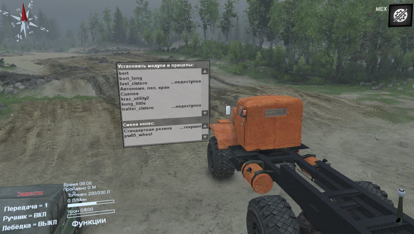 Kraz 255 Polyrnik v 1.0 for 25.12.15 - Spintires Мод, Транспорт