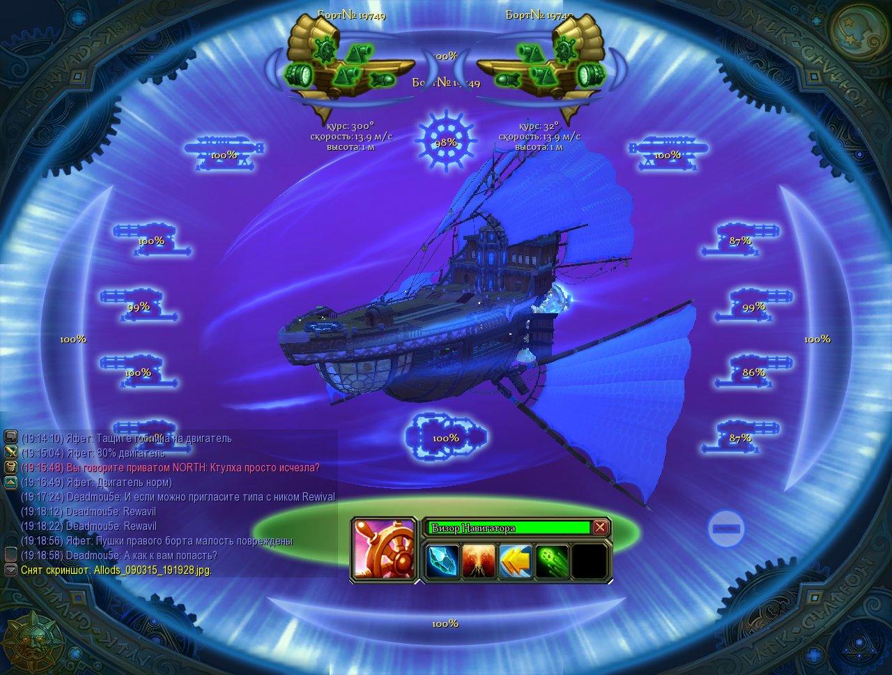 Визор корабля - Allods Online