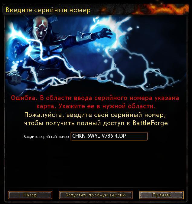 НЕ РАБОТАЕТ - BattleForge