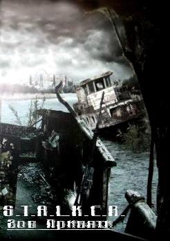 4h45h - S.T.A.L.K.E.R.: Call of Pripyat