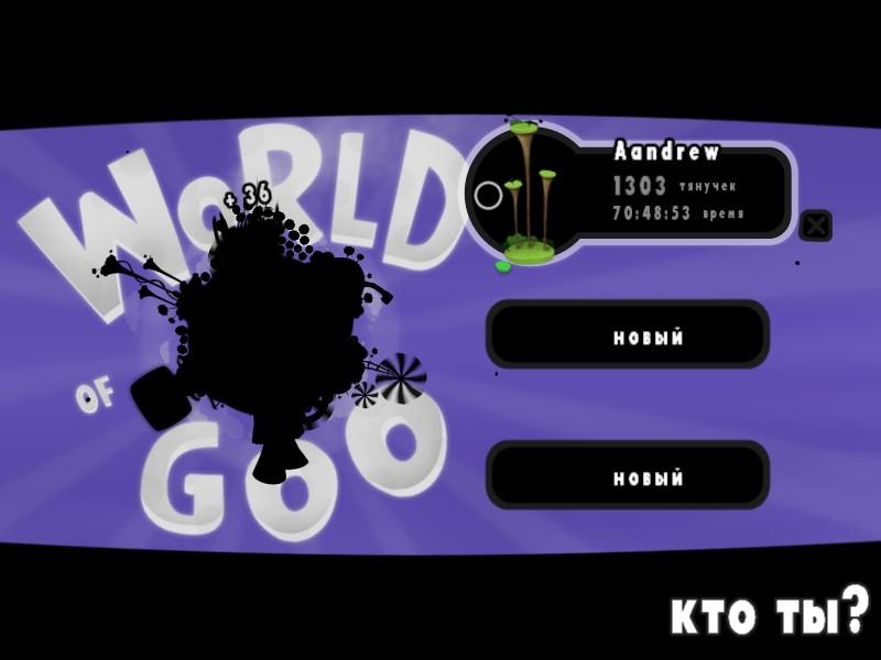 Сколько шаров можно получить - World of Goo 1300 шаров