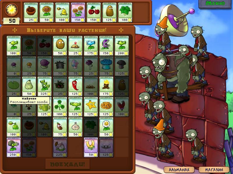 popcapgame1 2016-08-30 21-17-18-56.jpg - Plants vs. Zombies