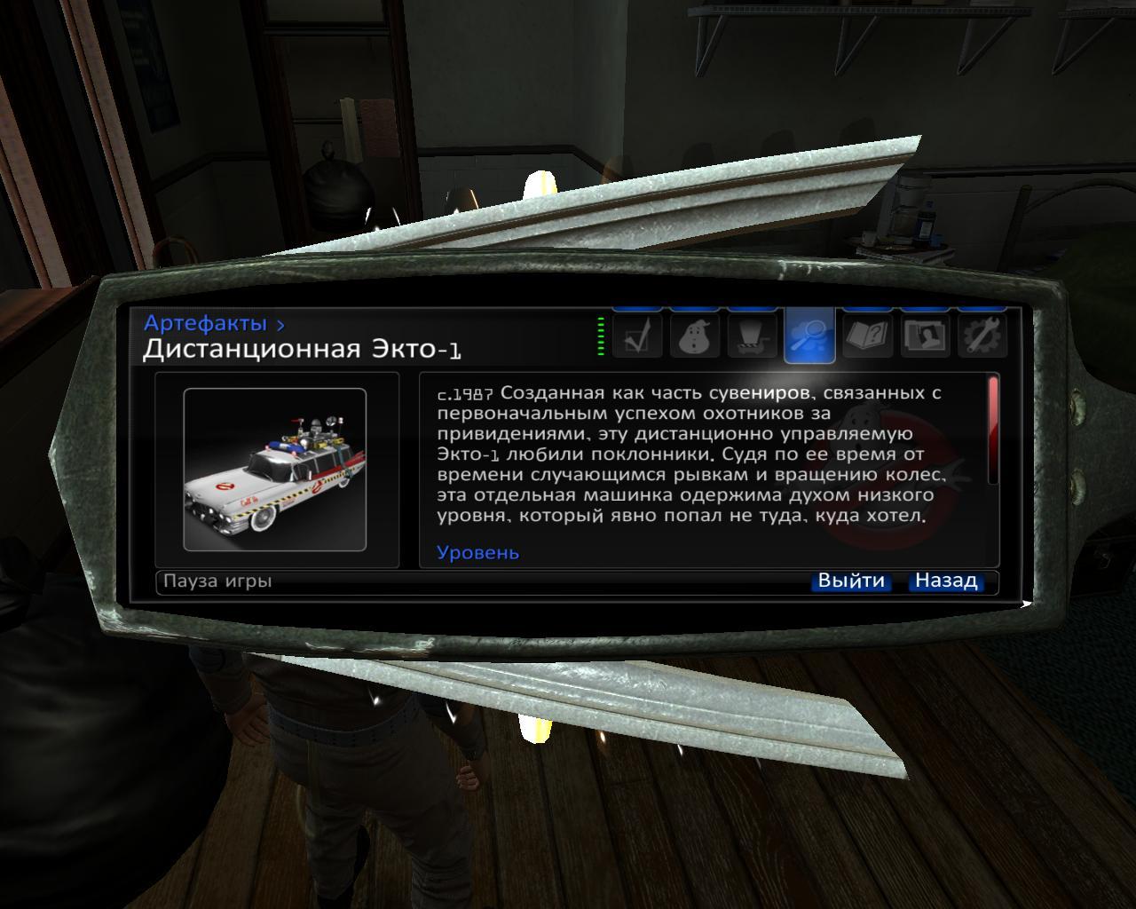 Безымянный.jpg - Ghostbusters: The Video Game