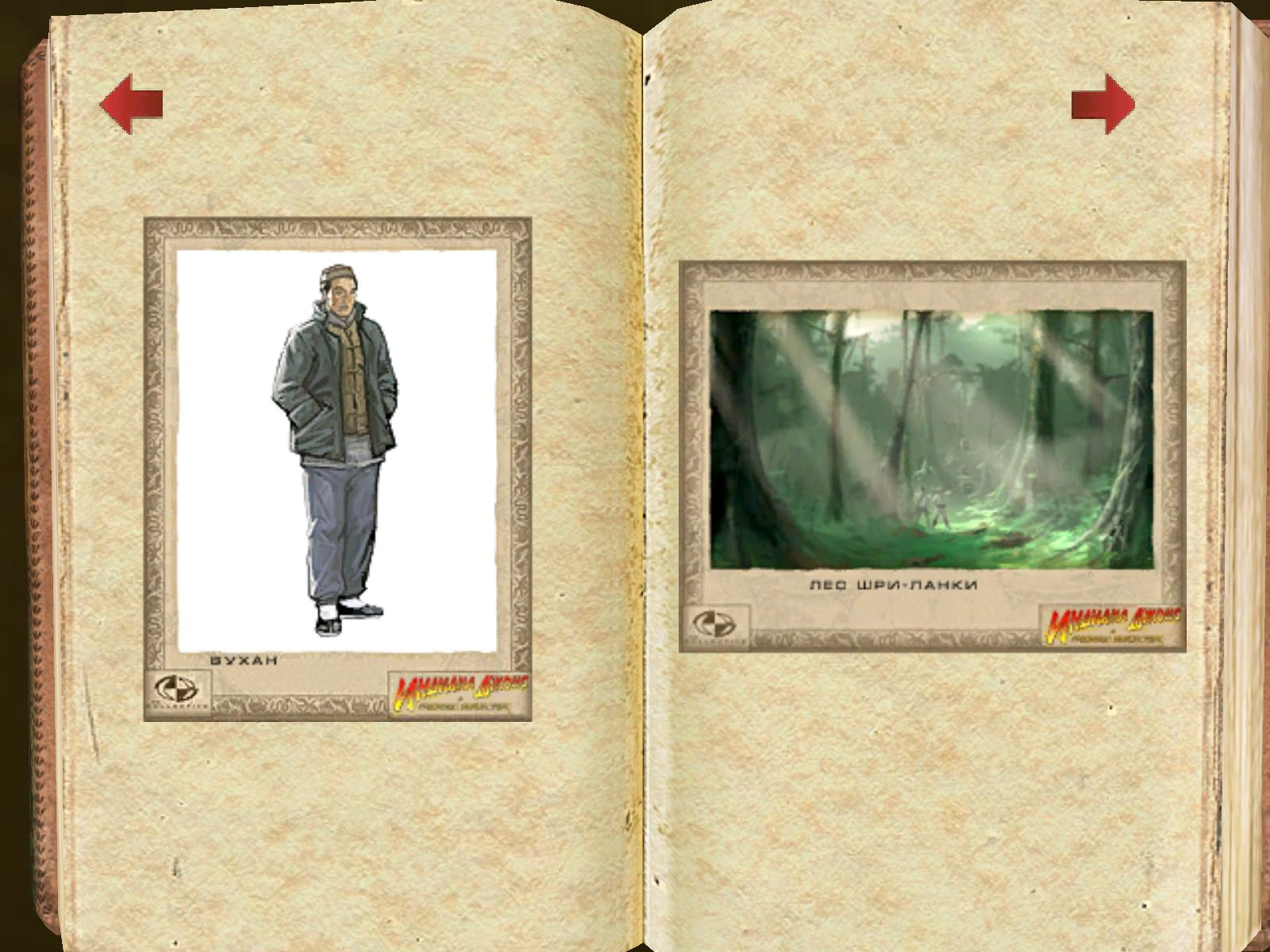 Скриншоты из галереи игры, которая открывается при нахождении всех артефактов - Indiana Jones and the Emperor's Tomb