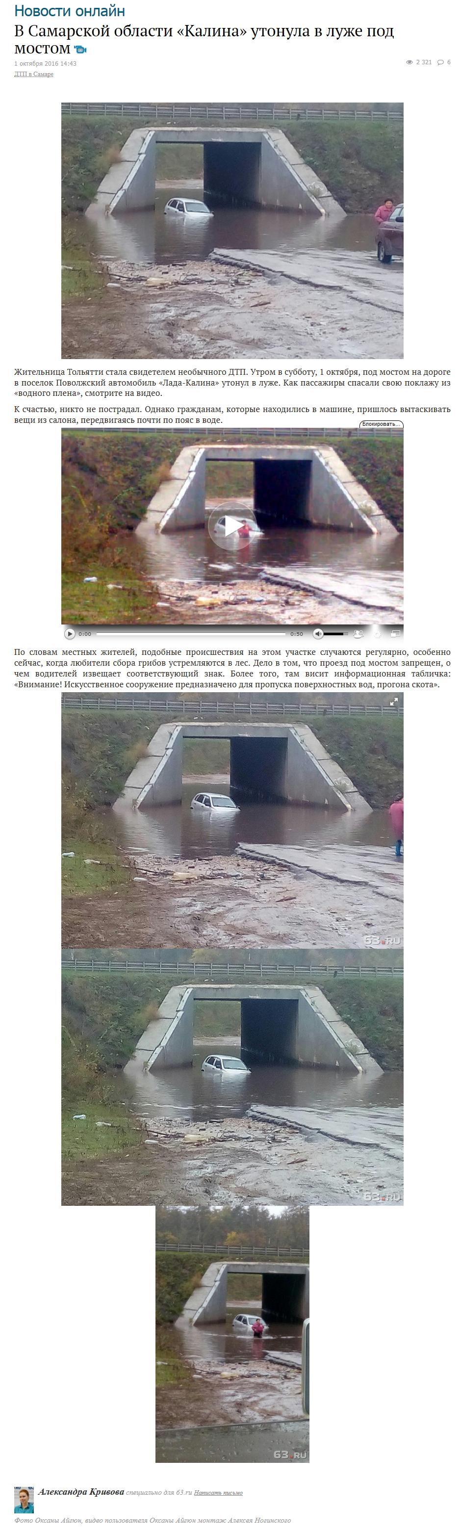 В Самарской области «Калина» утонула в луже под мостом - Новости онлайн'.png - -