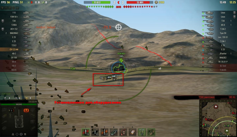 УдО - World of Tanks