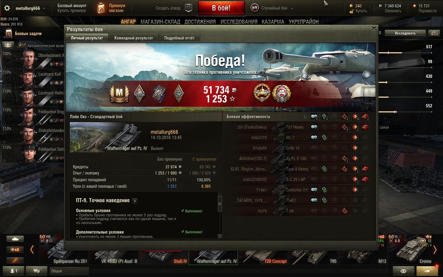 WT auf PZ мастер.jpg - World of Tanks