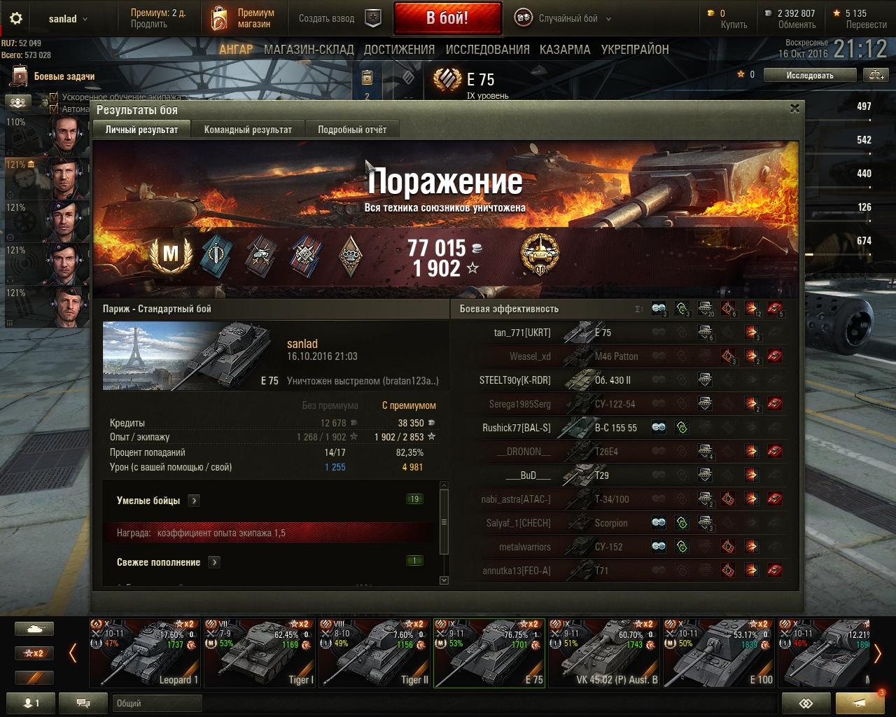 shot_001.jpg - World of Tanks