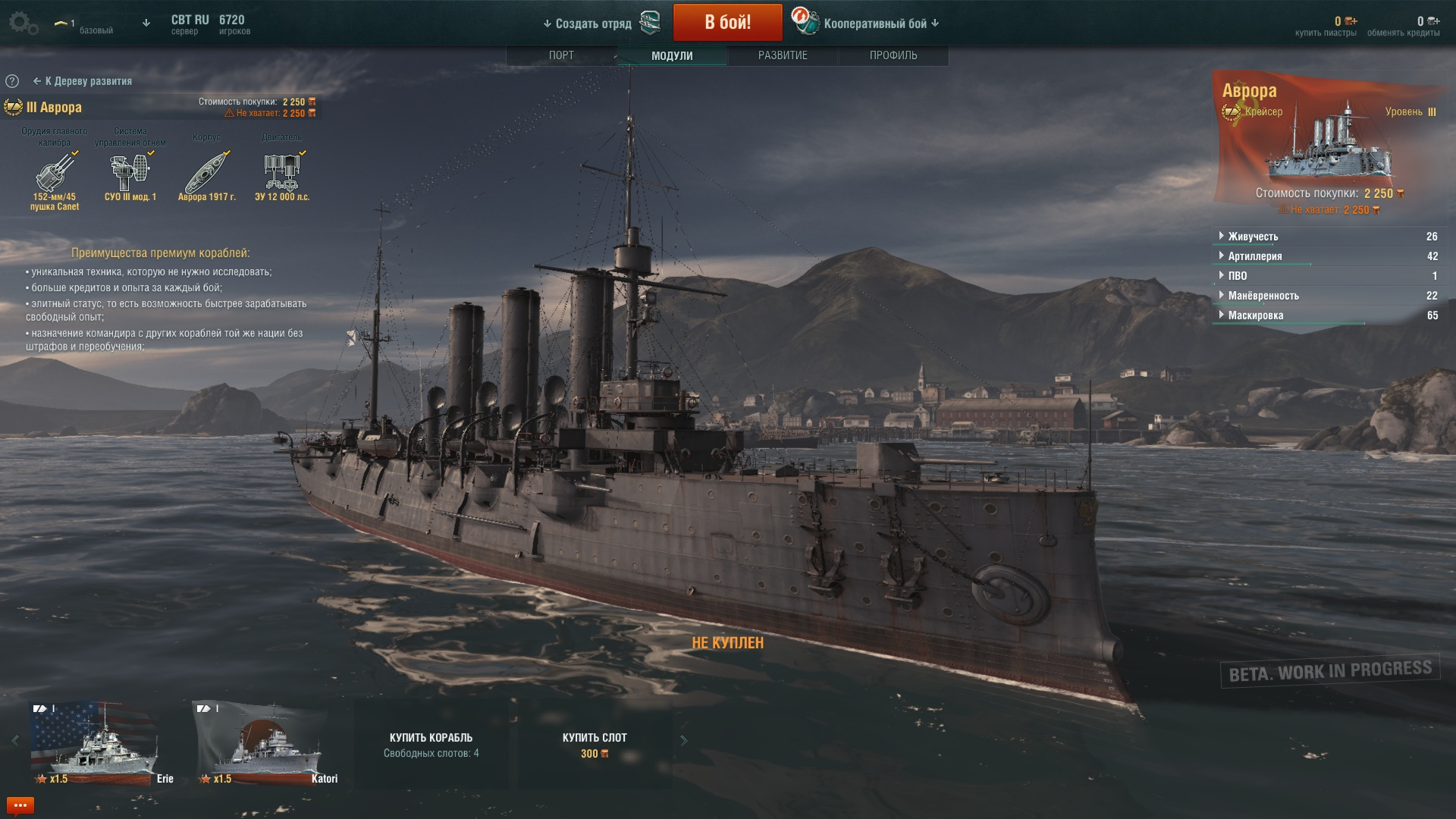 test - World of Warships wows