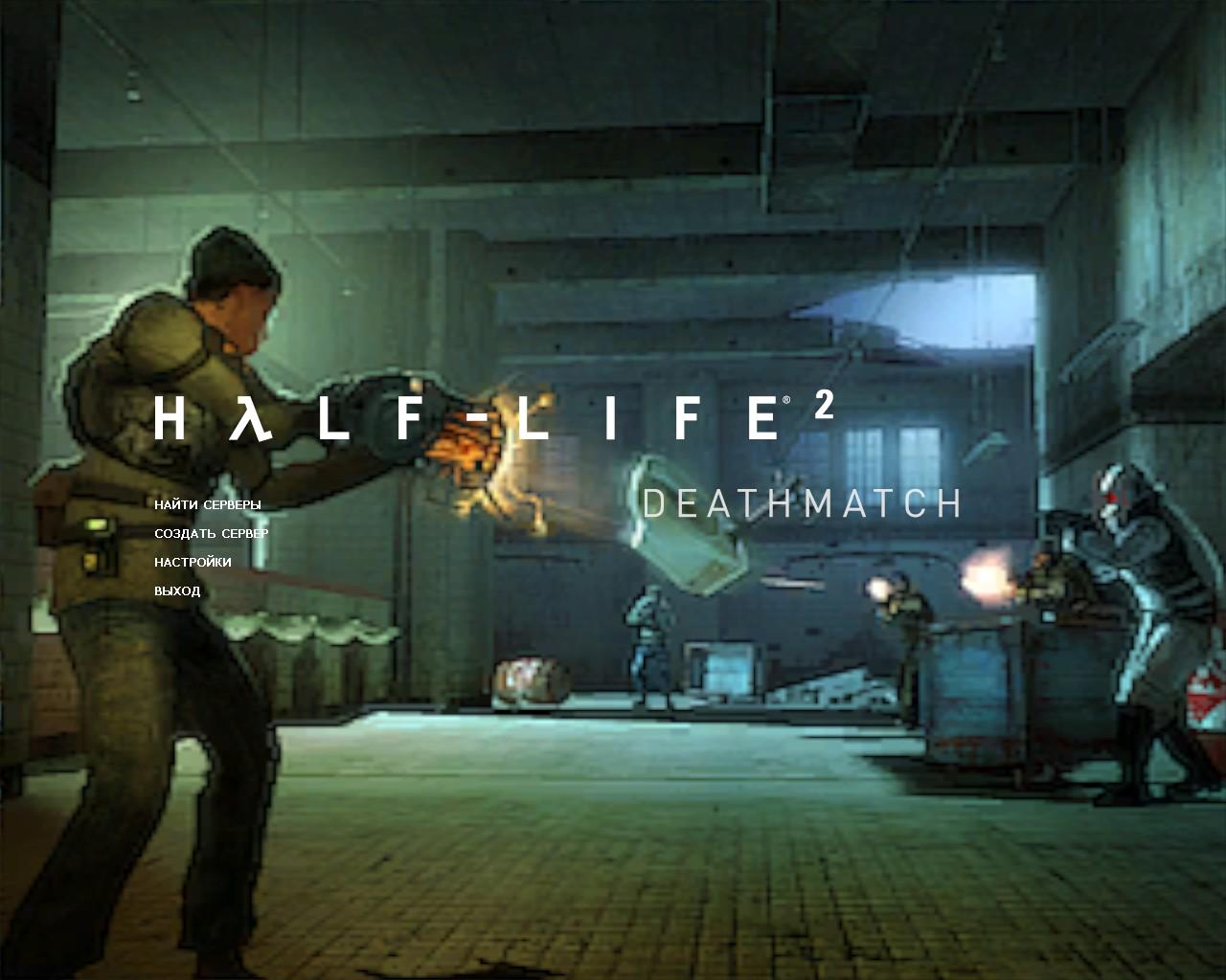 Снапшот хл2дм - Half-Life 2