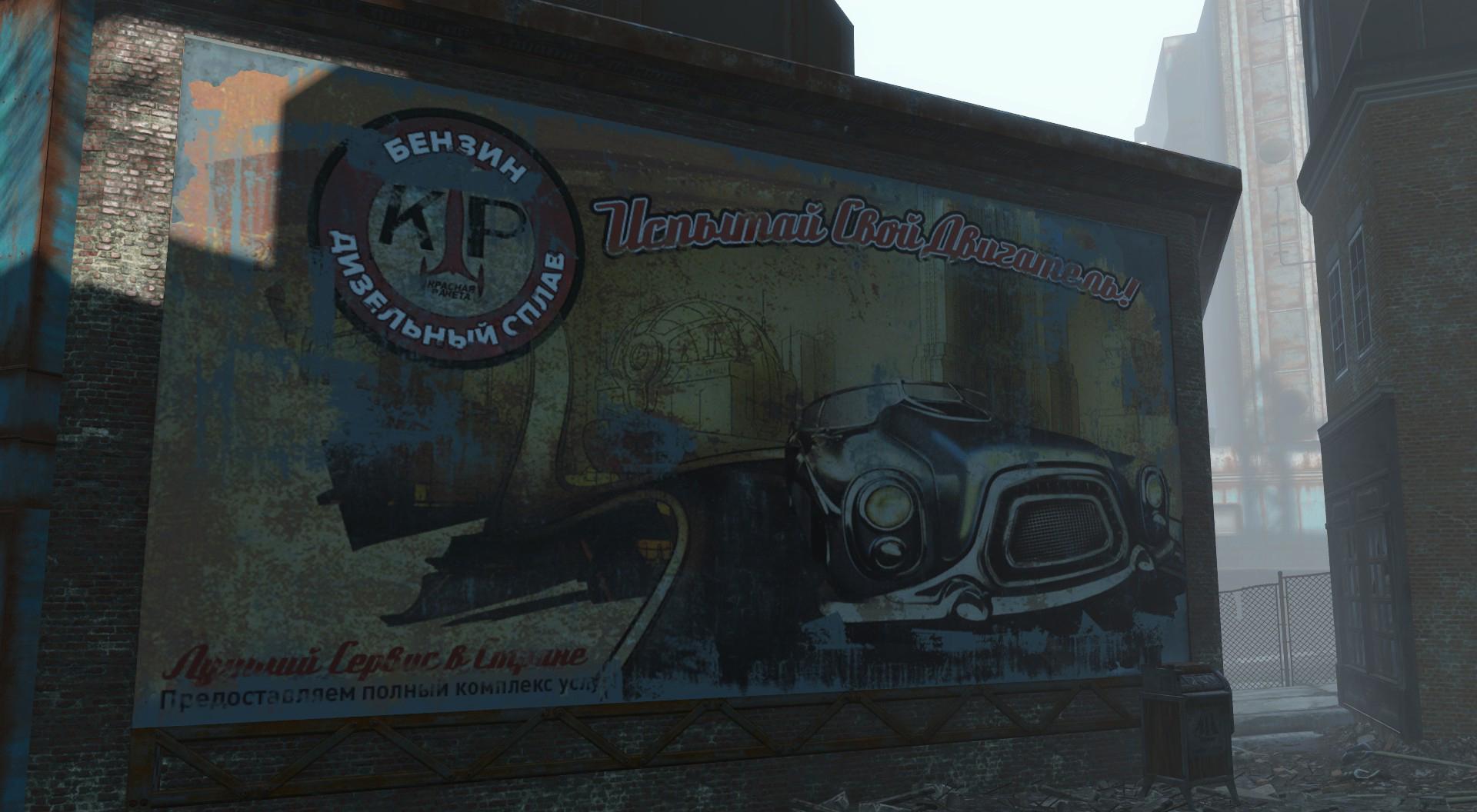 Мелочь от Hiro - Fallout 4 Мелочь от Hiro Локализация текстур