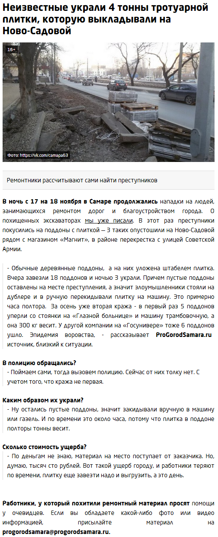 FireShot Screen Capture #022 - 'Неизвестные украли 4 тонны тротуарной плитки, которую выкладывали на Ново-Садов_' - progorodsamara_ru_news_view_188440.png - -