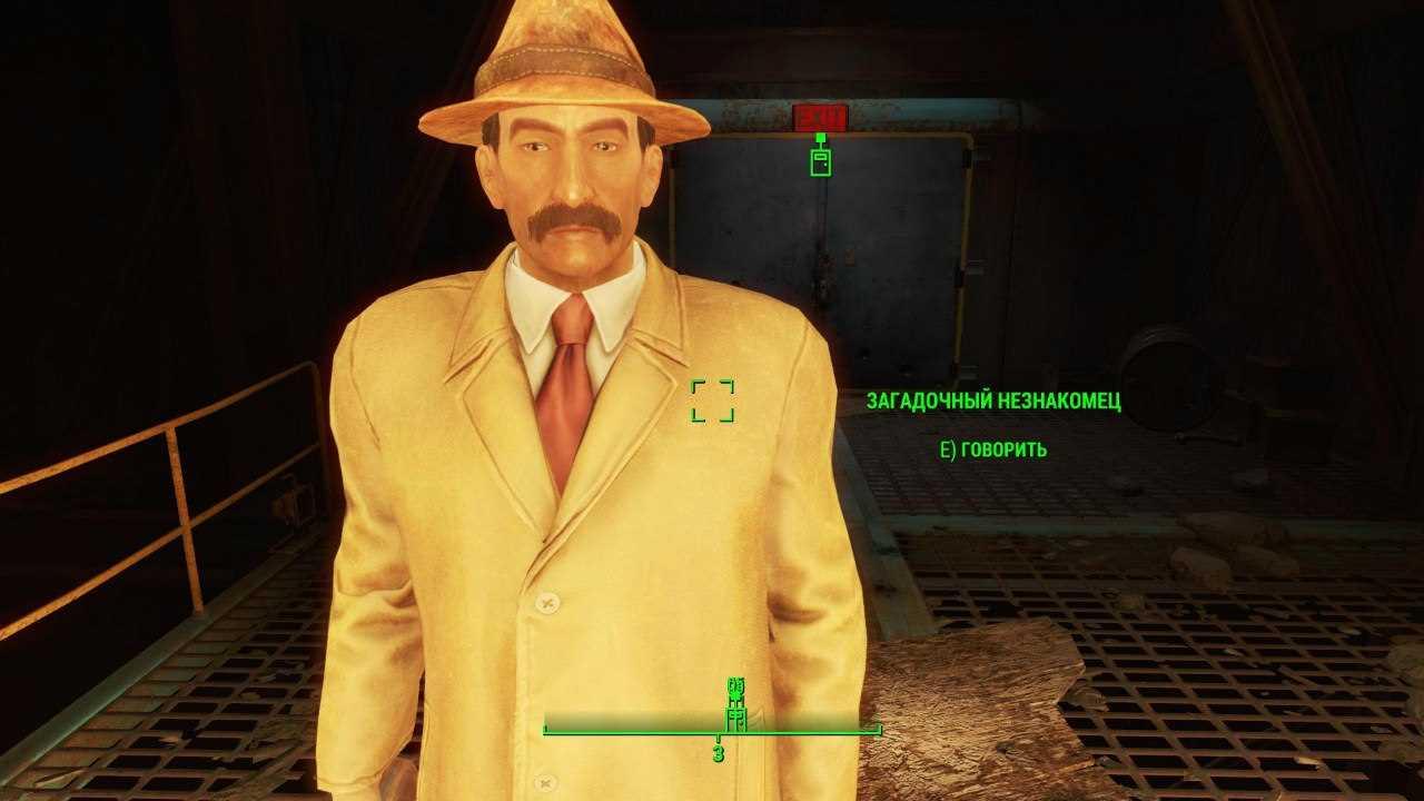 на fallout таинственный код незнакомец 3
