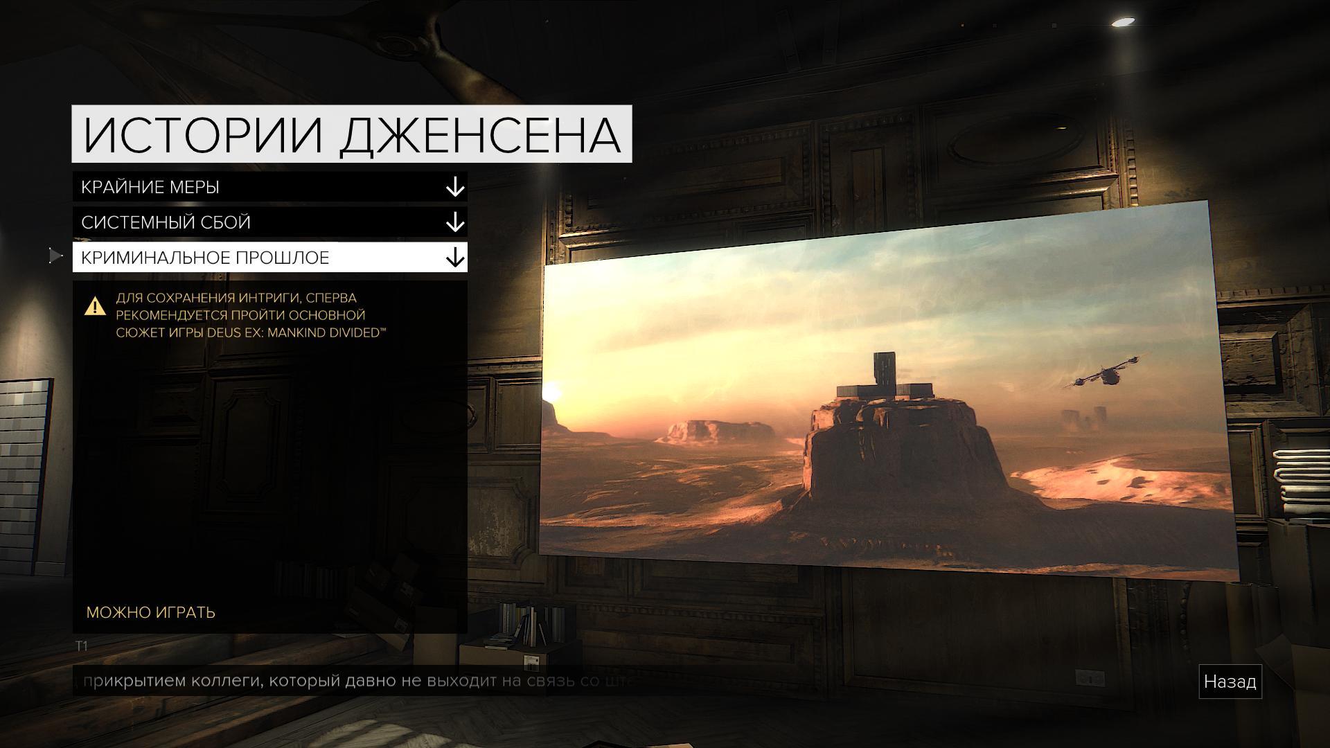 000320.Jpg - Deus Ex: Mankind Divided