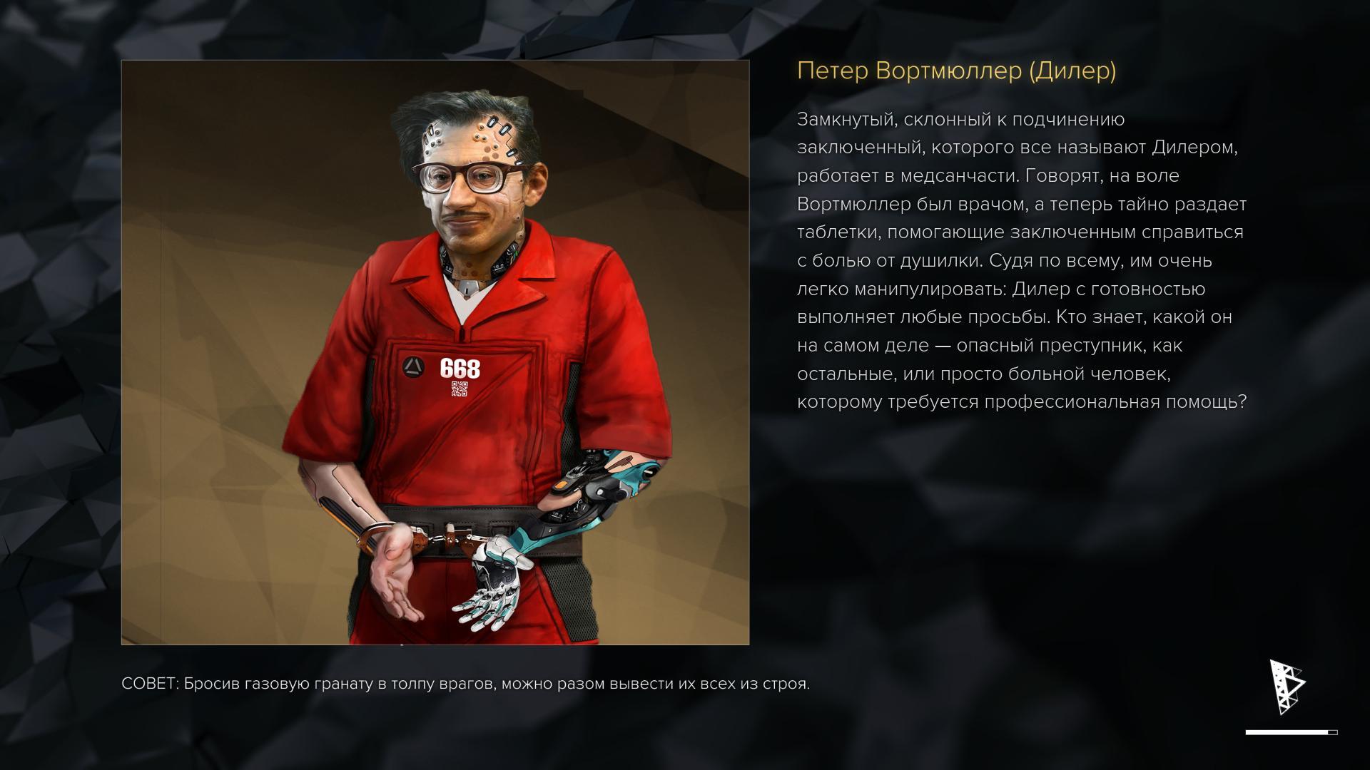 000369.Jpg - Deus Ex: Mankind Divided