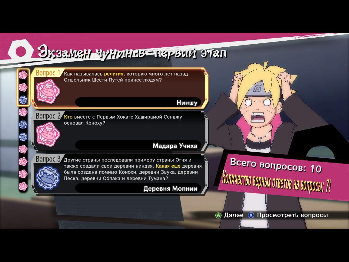 ниндзя - Naruto Shippuden: Ultimate Ninja Storm 4 Naruto Shippuden, ybylpz, боруто, сакура, сарада, Учиха Саске, шаринган