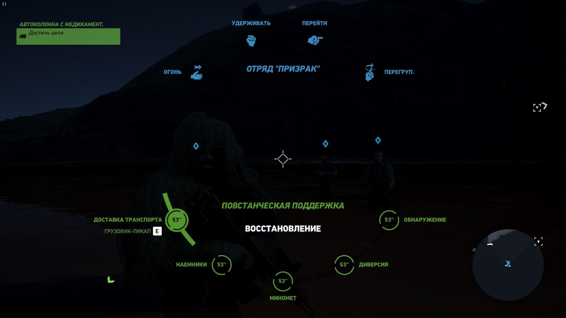 Уже можно вызвать транспорт кроме вертолета. Кнопка Q (По умолчанию) менять какой транспорт вы вызываете. - Tom Clancy's Ghost Recon: Wildlands