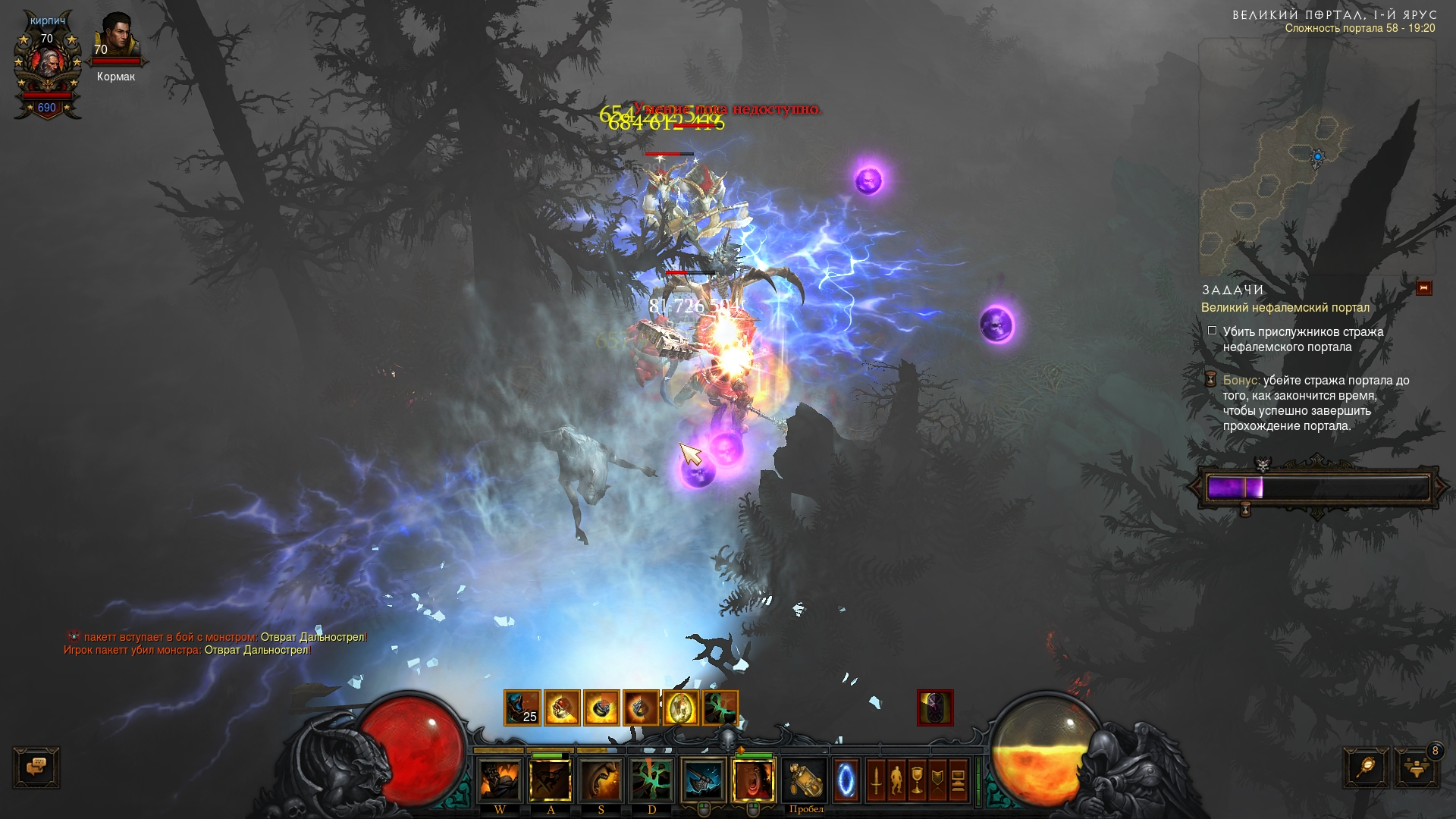 Screenshot005.jpg - Diablo 3