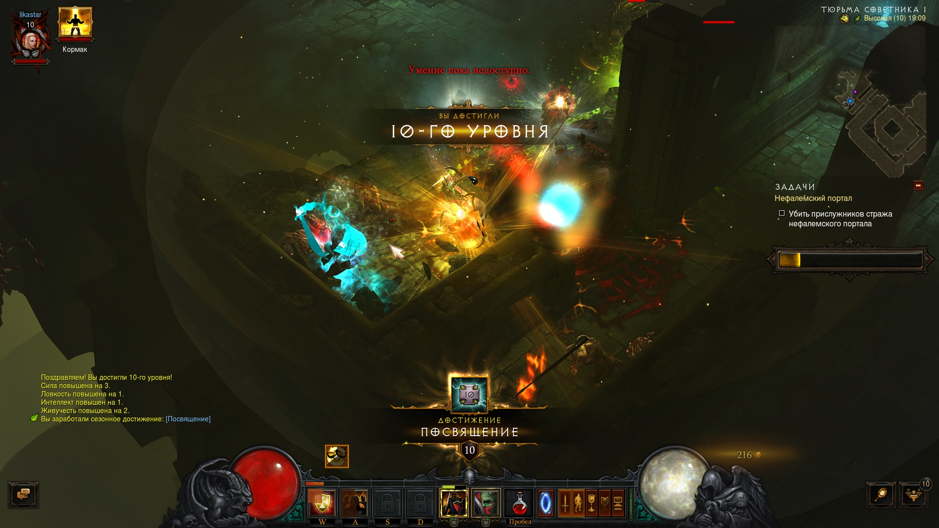 Screenshot038.jpg - Diablo 3