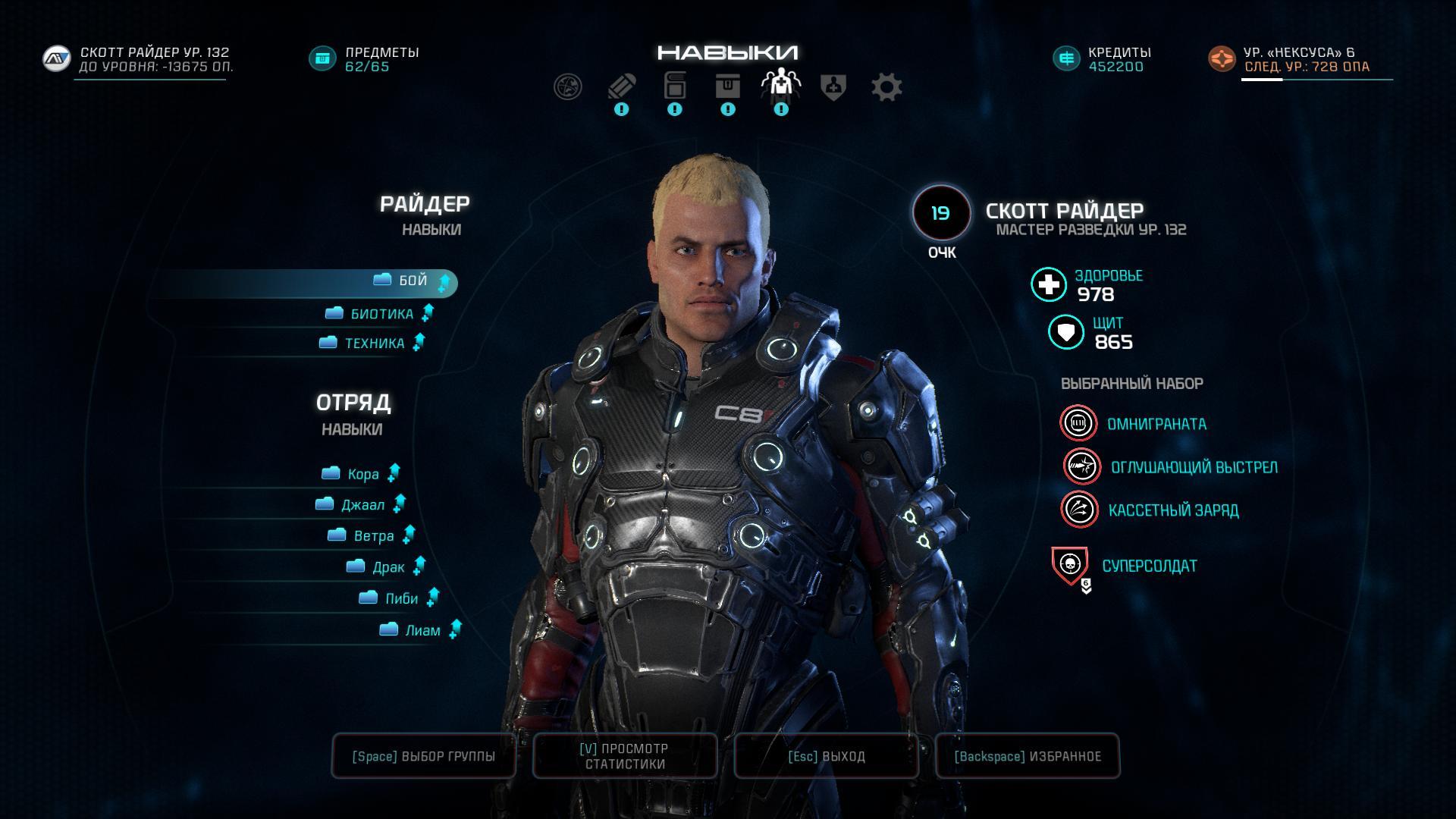 MassEffectAndromeda 2017-04-21 23-43-54-71.jpg - Mass Effect: Andromeda