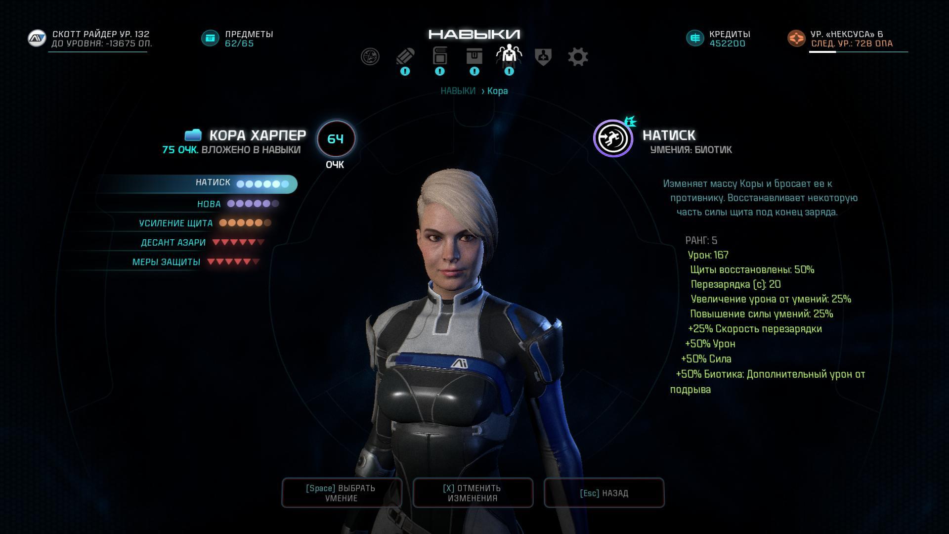 MassEffectAndromeda 2017-04-21 23-44-37-64.jpg - Mass Effect: Andromeda