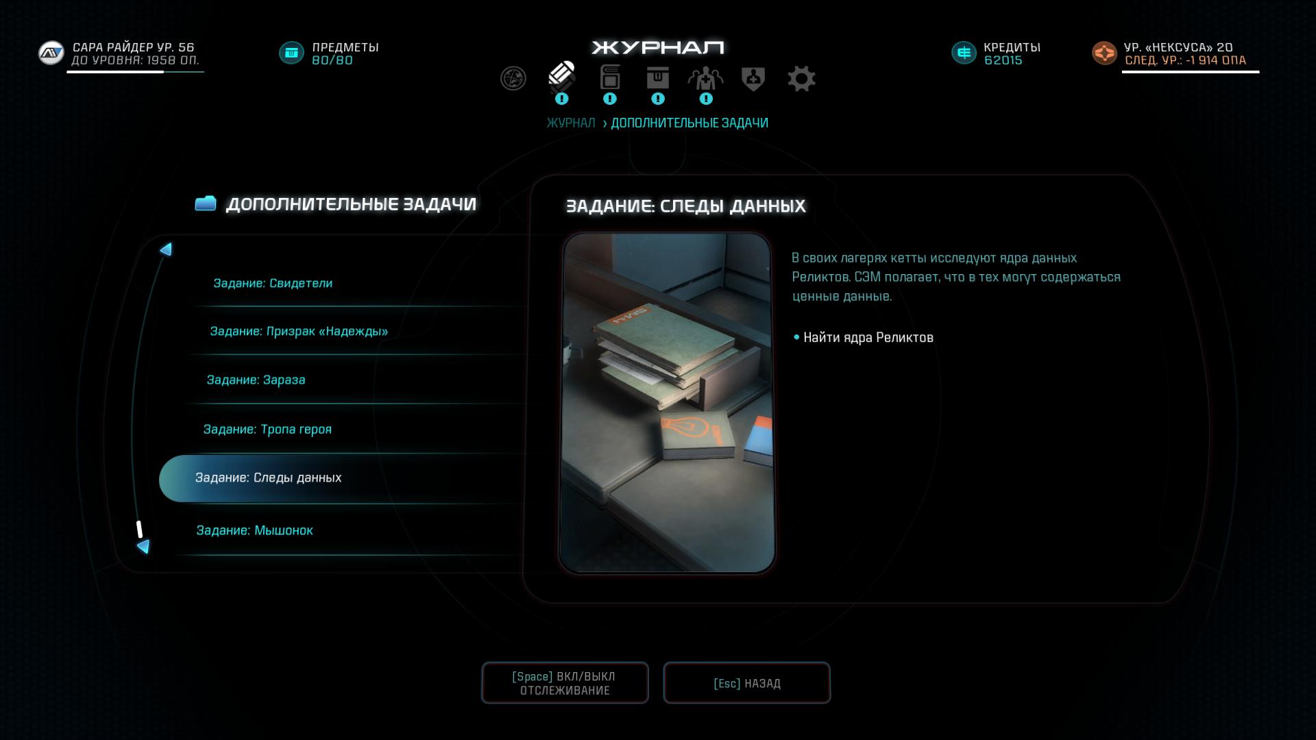 Снимок экрана (235).png - Mass Effect: Andromeda