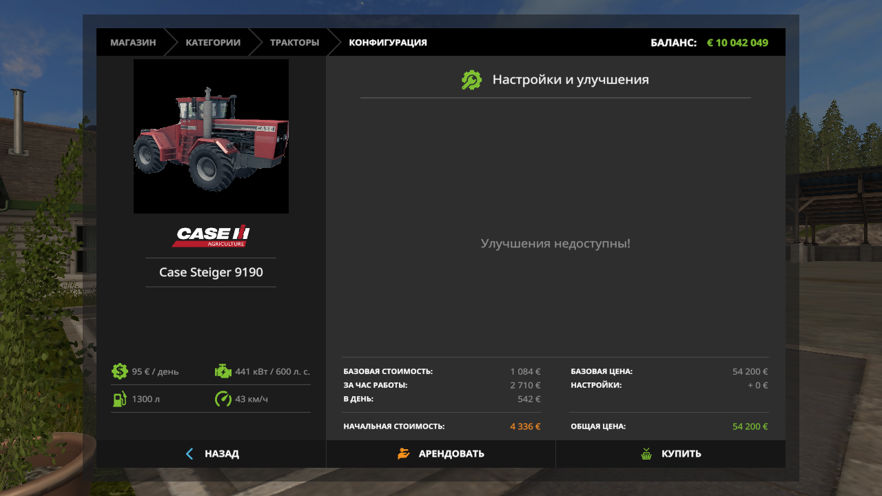 fsScreen_2017_05_08_17_01_16.png - Farming Simulator 17 Мод, Транспорт