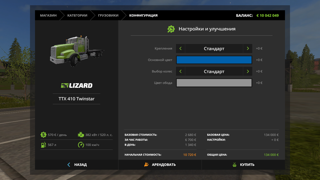 fsScreen_2017_05_08_17_28_57.png - Farming Simulator 17 Мод, Транспорт