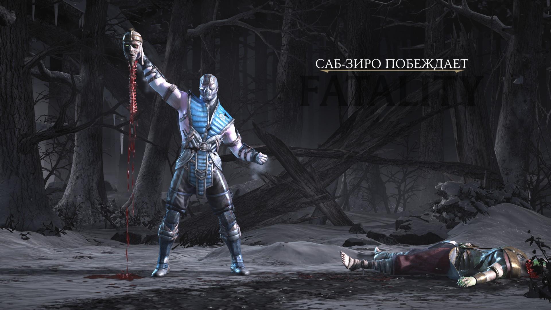 Класика Саб зиро - Mortal Kombat X kombat, mortal, x, Класика, привет