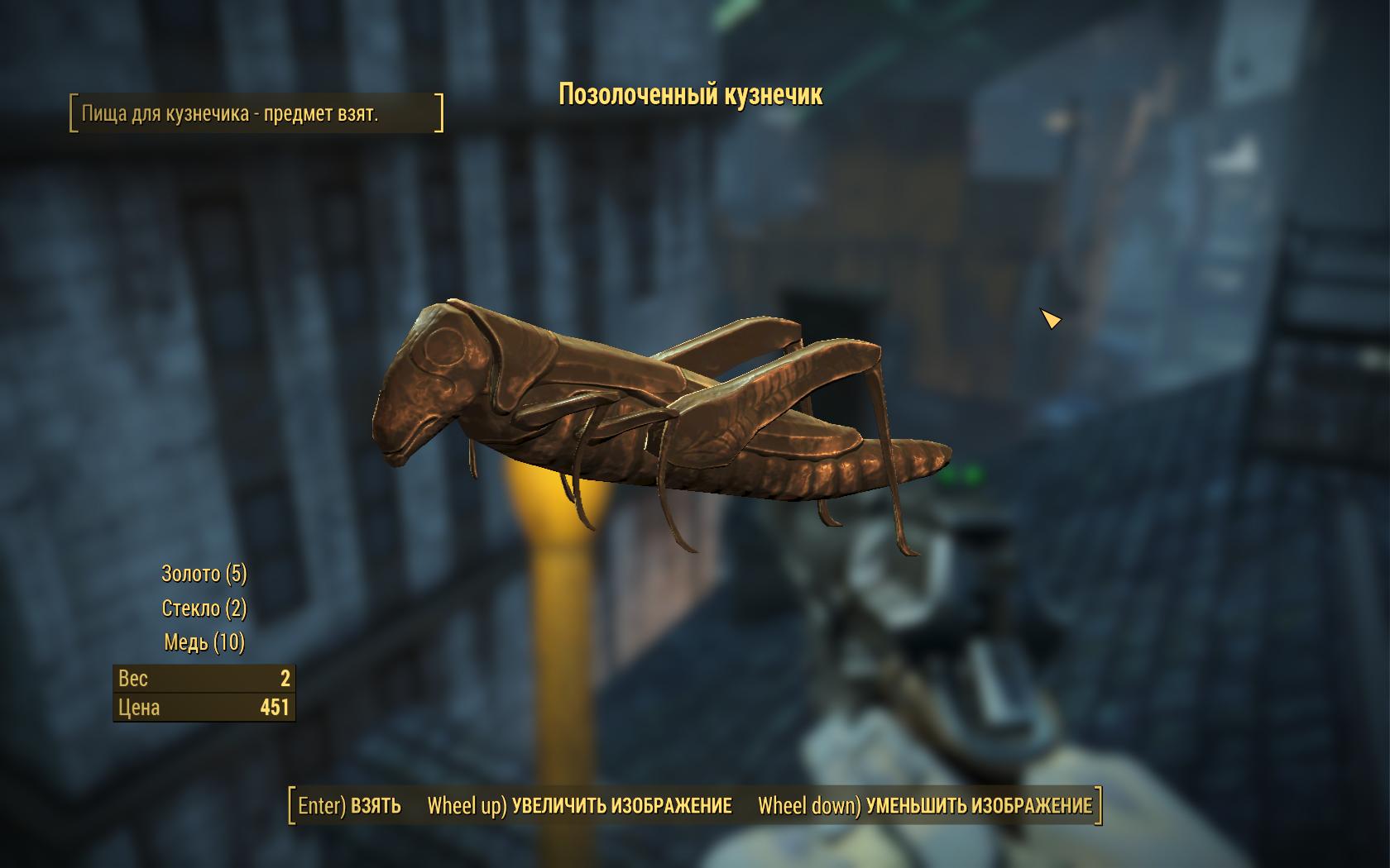 Позолоченный кузнечик - Fallout 4 кузнечик, Позолоченный