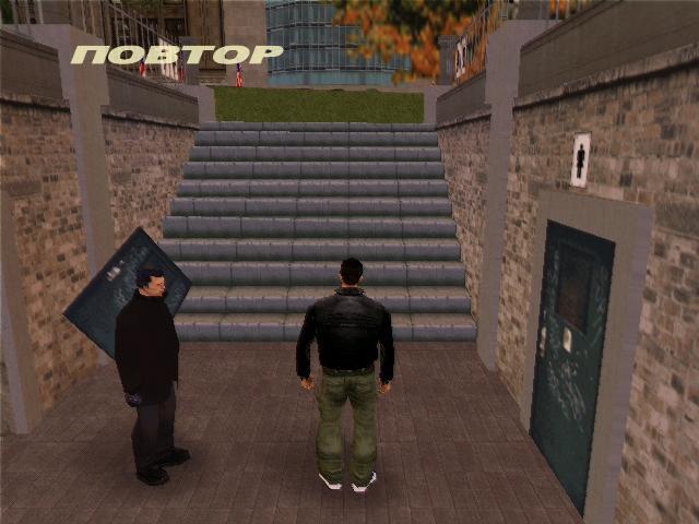 пед 1 - Grand Theft Auto 3
