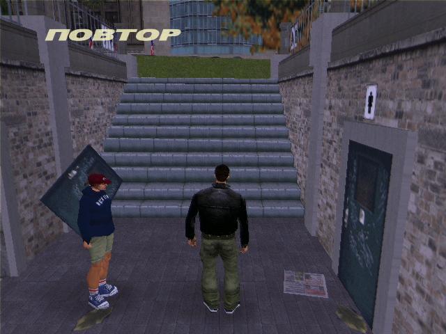 пед 3 - Grand Theft Auto 3