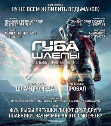 постер - Mass Effect: Andromeda
