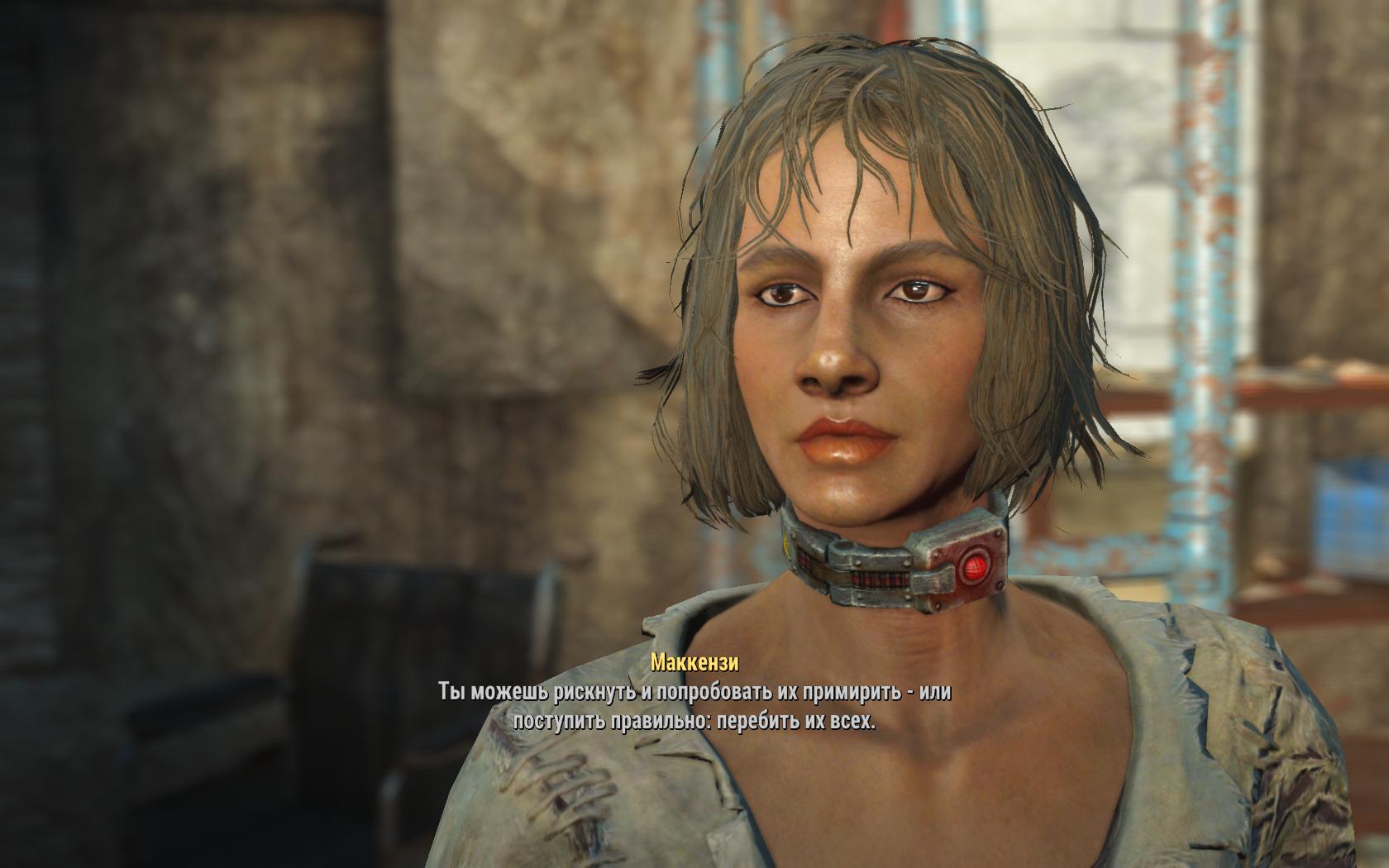 Маккензи предлагает убить рейдеров (Ядер-Мир, Рынок Ядер-Тауна) - Fallout 4 Nuka-World, Маккензи, Ядер-Мир