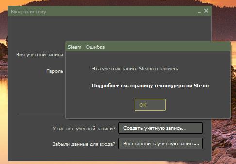 Steam отключён - Half-Life 2 отключён