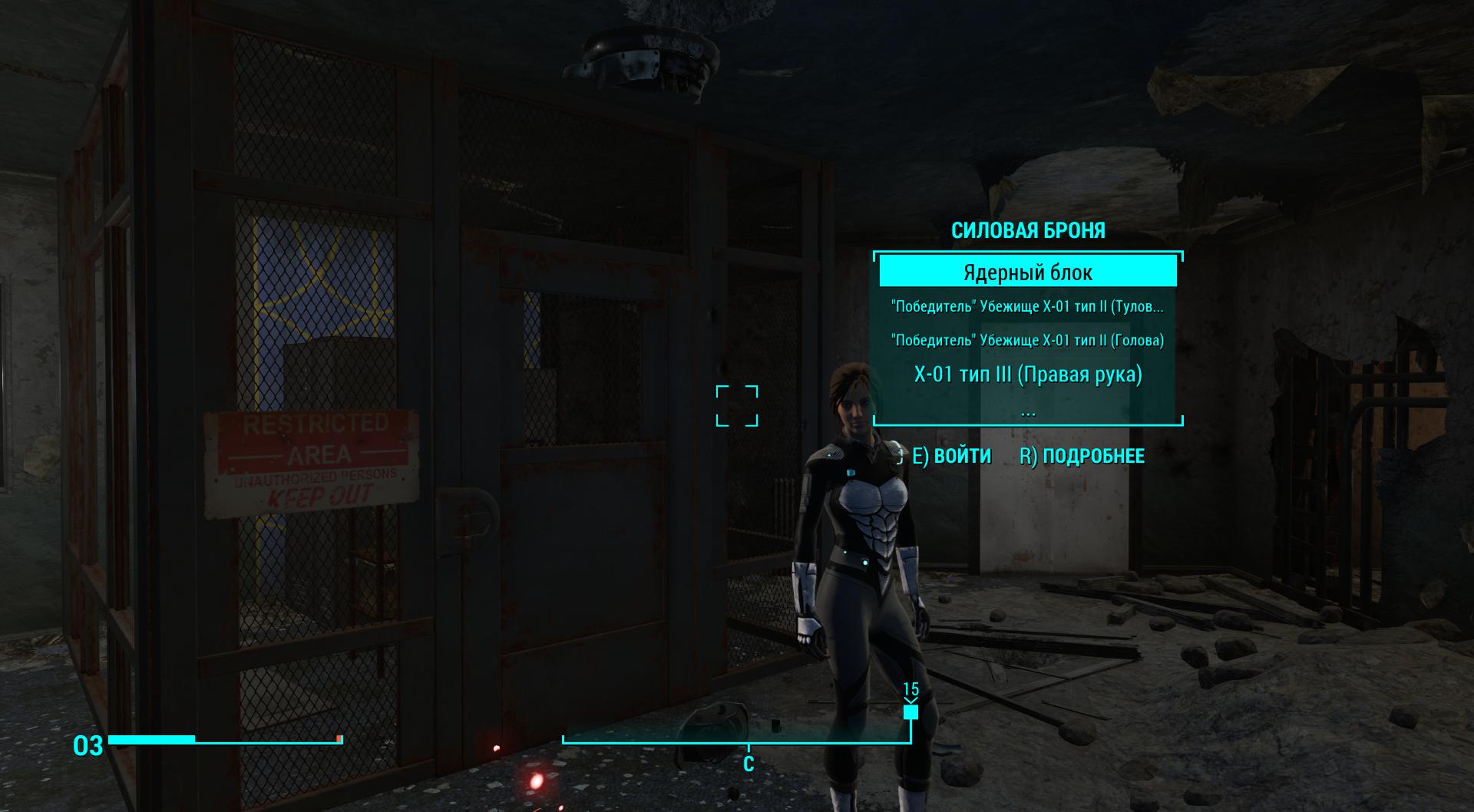 Невидимая силовая броня - Fallout 4