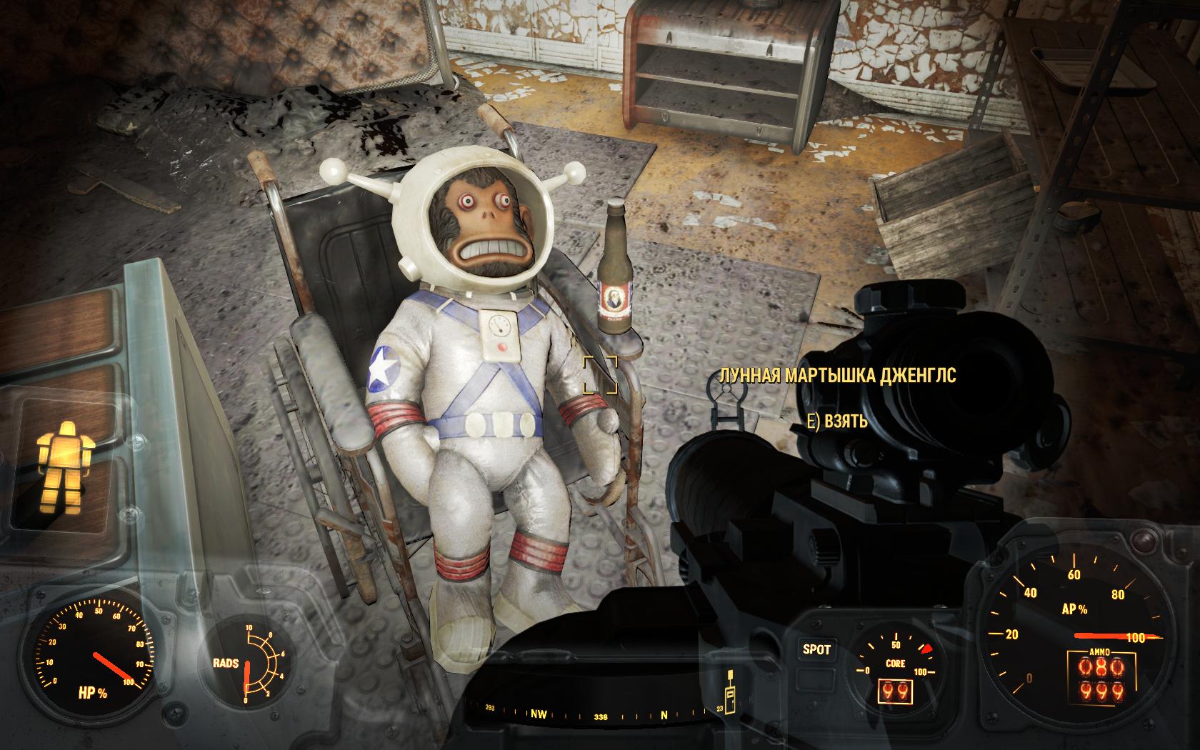 Лунная мартышка Дженглс - Вот, не пойму - хорошо ей или плохо? (Убежище 95) - Fallout 4 Лунная, мартышка, Убежище, Убежище 95