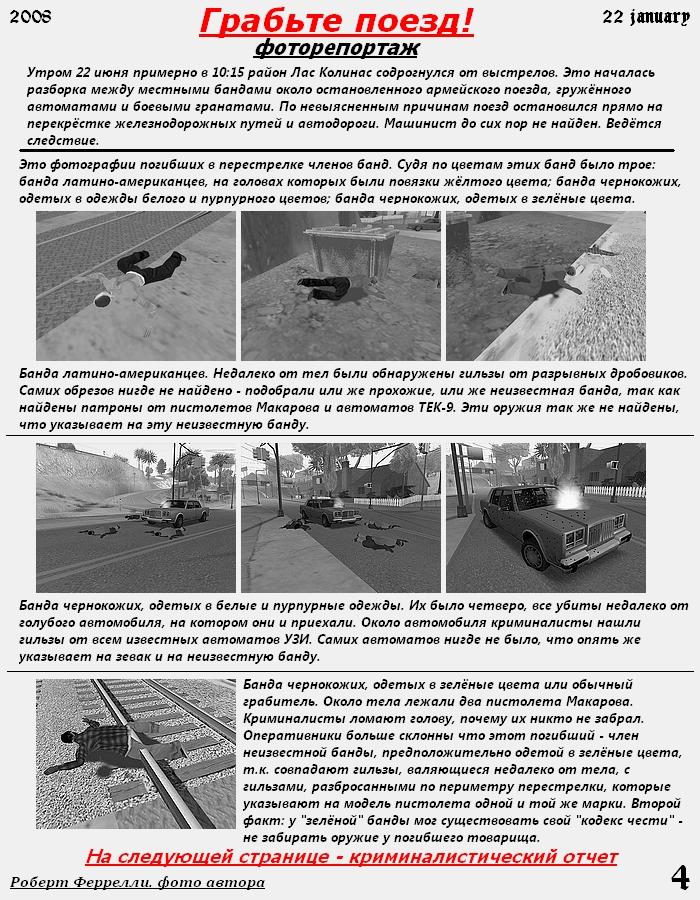 SAT 2008 4 - Grand Theft Auto 3