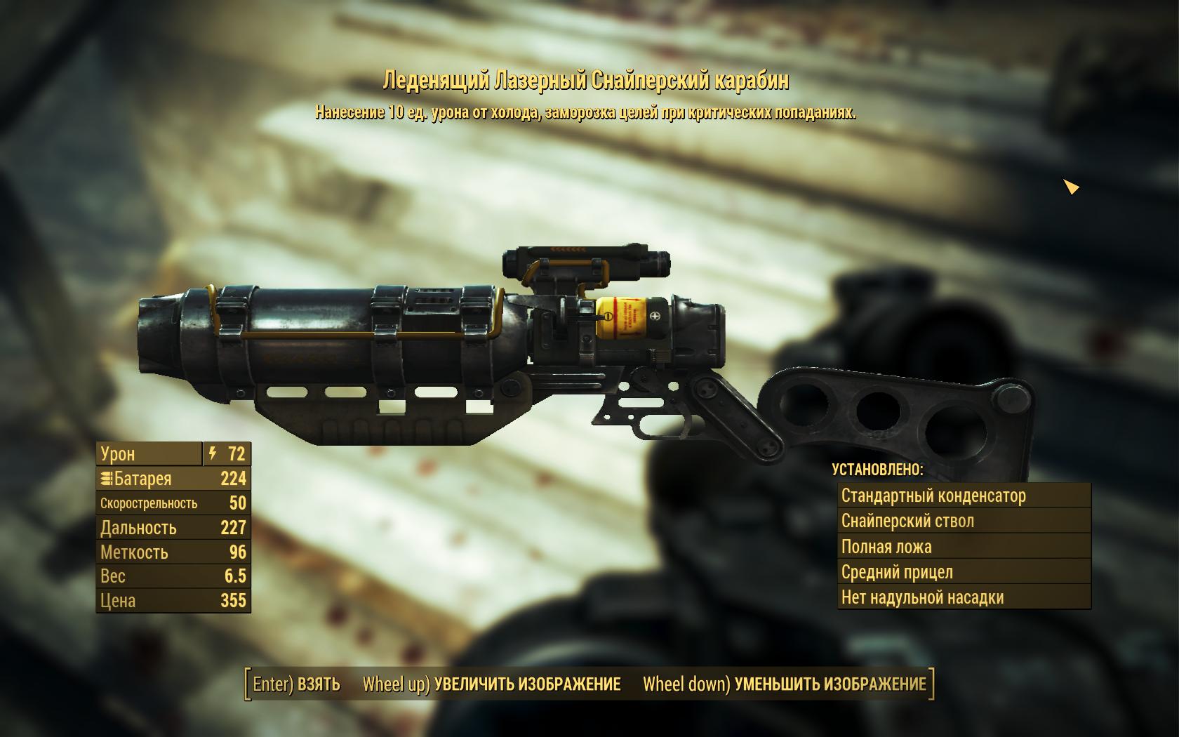 карабин - Fallout 4 лазерный, Леденящий, Оружие, снайперский