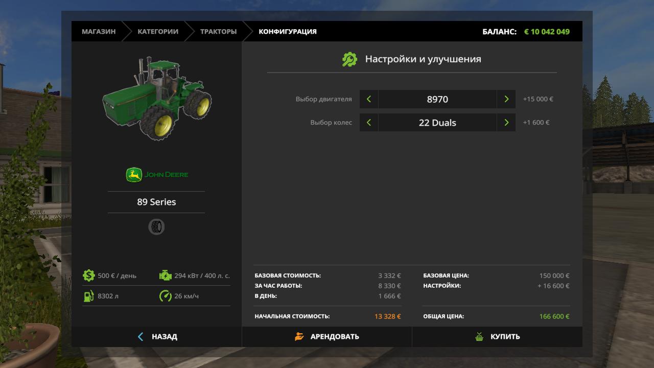 John Deere 8970 v 1.0 - Farming Simulator 17 Мод, Транспорт