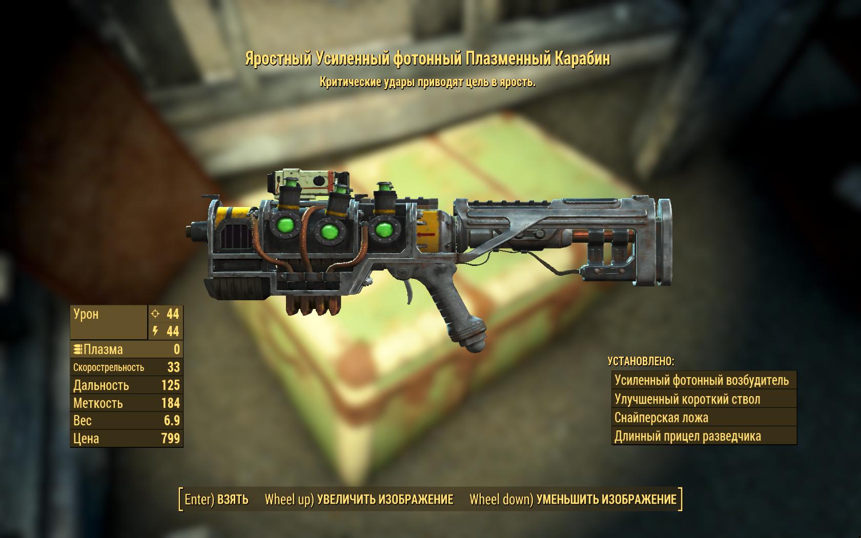 карабин - Fallout 4 Кэндзи, Накано, Оружие, плазменный, подарок, усиленный, фотонный, Яростный