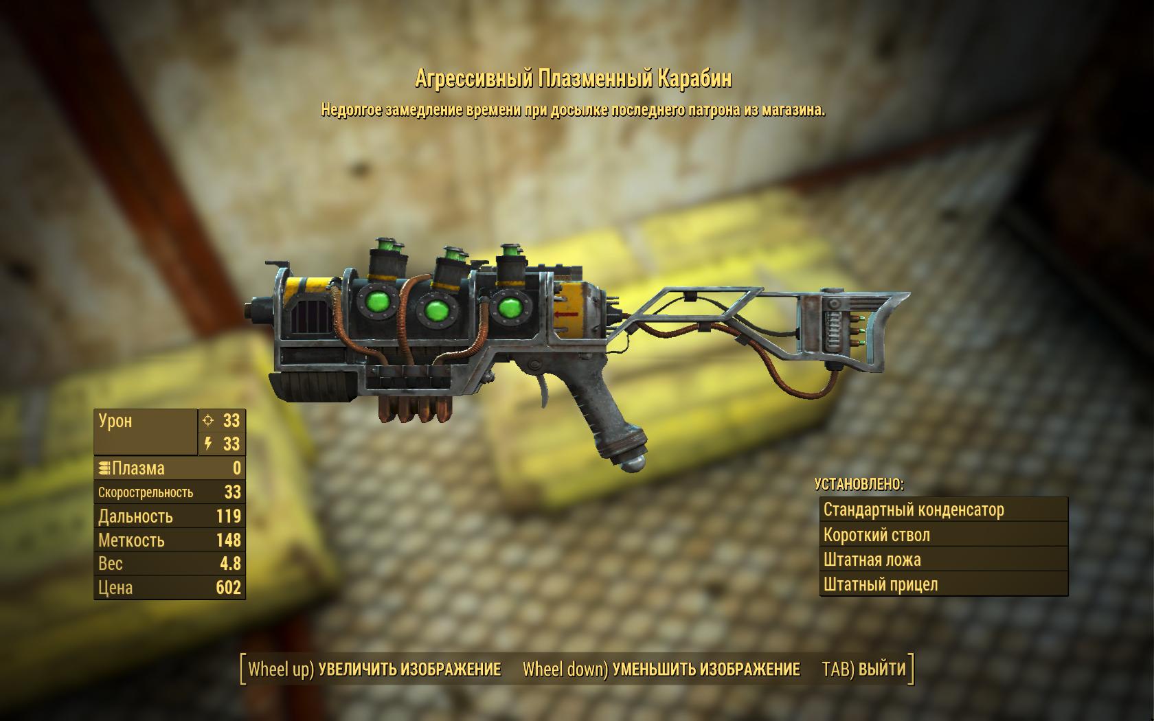 карабин - Fallout 4 Агрессивный, Оружие, плазменный