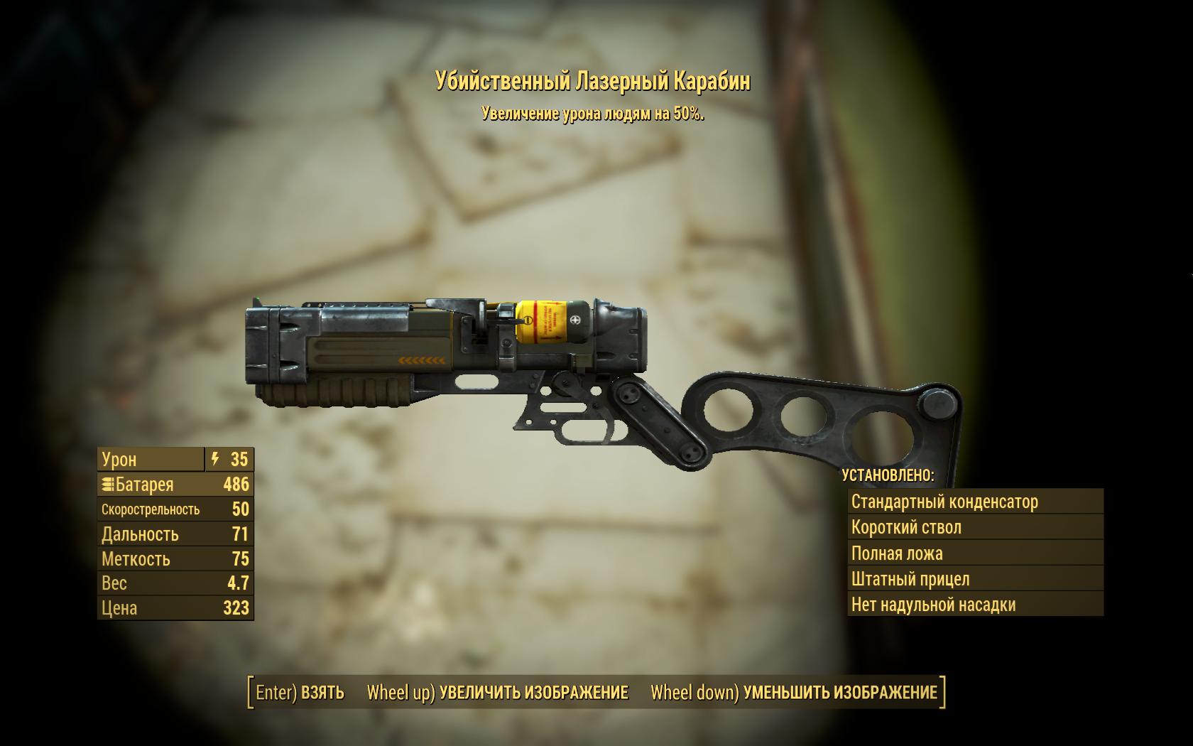 карабин - Fallout 4 лазерный, Оружие, Убийственный