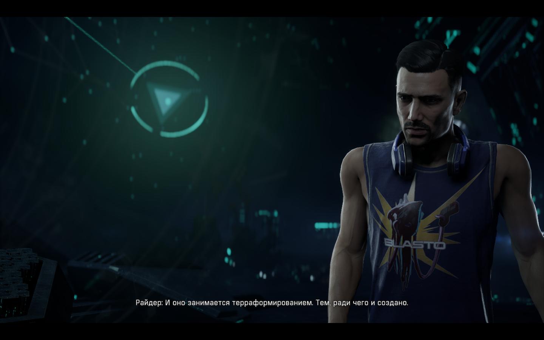 MassEffectAndromeda 0243.png - Mass Effect: Andromeda