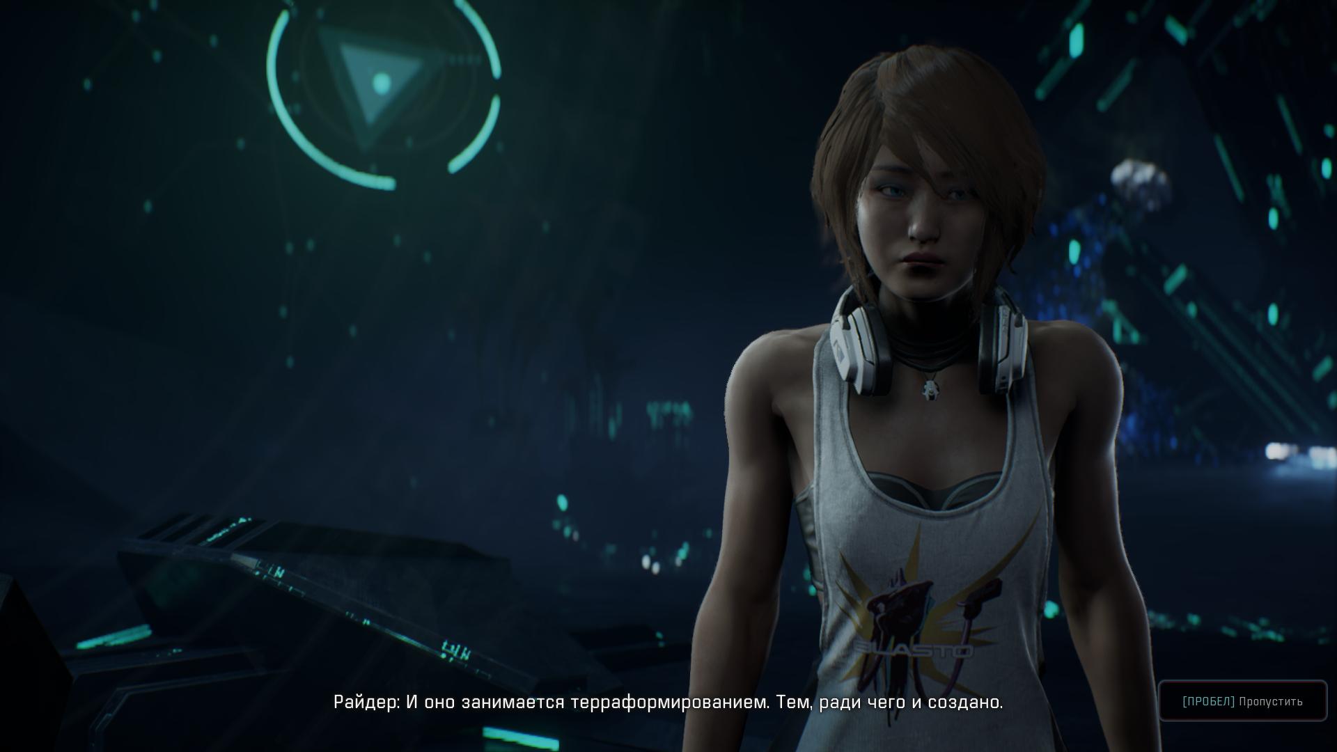 Сара Райдер - Mass Effect: Andromeda новый костюм, Персонаж, печаль