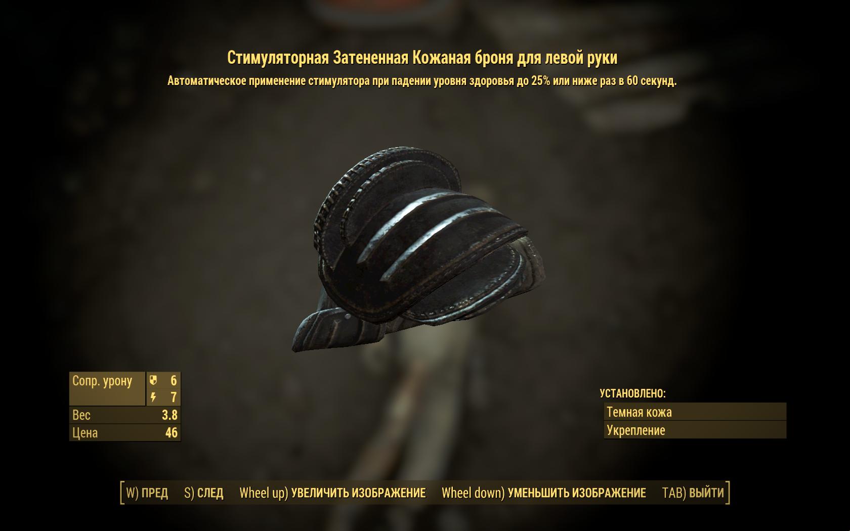 Стимуляторная Затенённая Кожаная броня для левой руки - Fallout 4 броня, Затенённая, Кожаная, Одежда, Стимуляторная