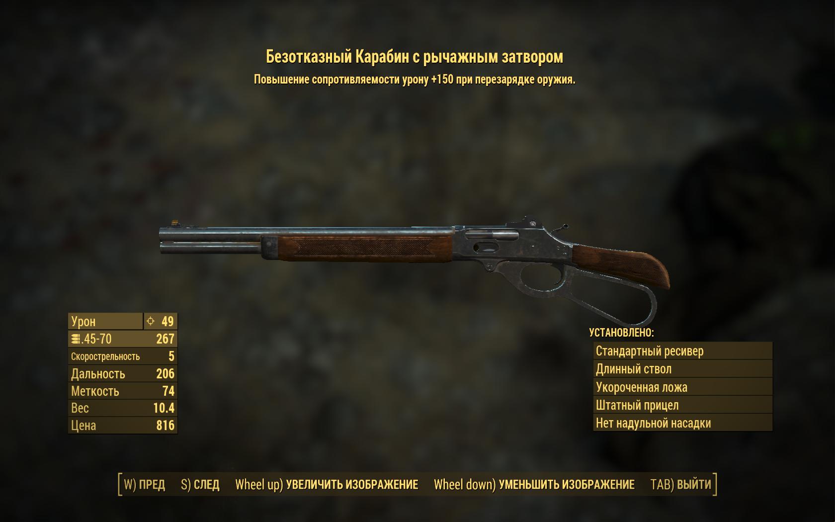 карабин - Fallout 4 Безотказный, Оружие, рычажный